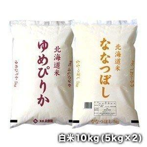 [令和元年産]北海道産米食べ比べセット ゆめぴりか 白米 5kg + ななつぼし 白米 5kg セッ...