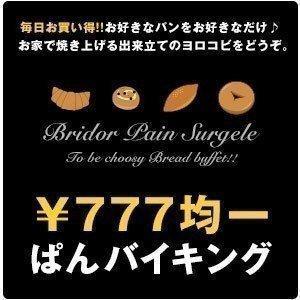 777円均一 ぱん バイキング フランス産 高品質 パン ブリドール 全15種類から好きなだけ 選りどり クール 冷凍便でお届け 【2〜3営業日以内に出荷】