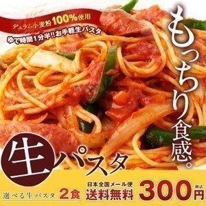 生パスタ スパゲティー 120g×2食 セット デュラム小麦...