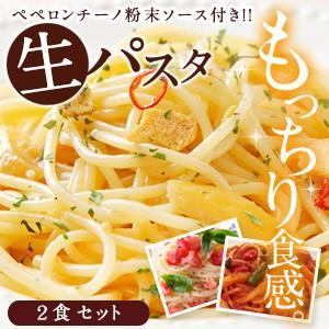 生パスタ スパゲティー120g×2食セット ペペロンチーノ粉...