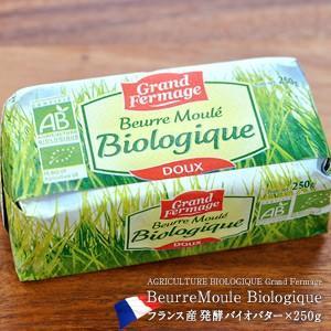 【2個購入で送料無料】 [正規輸入品] グラスフェッドバターフランス産 有機発酵バイオバター×無塩250gクール便 [冷蔵] にてお届け手作りギーにも