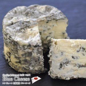 トワ・ヴェール 北海道産 ブルーチーズ 200g クール 冷蔵便でお届け 40個まで1配送でお届け 賞味期限:お届け後10日以上 【3月22日出荷予定】