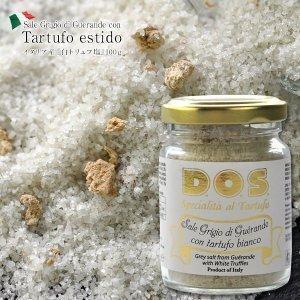 イタリア産 白トリュフ塩 100g [常温] 便でお届け48個まで1配送でお届け [賞味期限:6ヶ月...