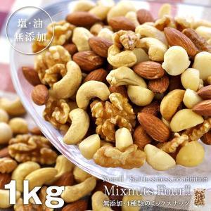 4種類の ミックスナッツ 約 1kg 無添加 無塩 素焼き ノンオイルロースト 賞味期限:1カ月以上【3〜4営業日以内に出荷】 送料無料