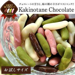 お試し 小袋サイズ 柿の種チョコレート 選り取り 訳あり 3...