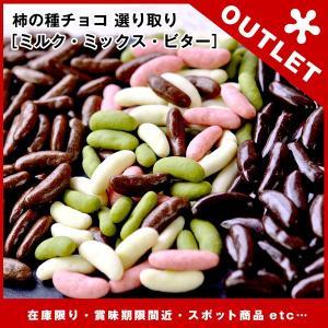 OUTLET 柿の種チョコ 3Pセット ミックス300g ビター300g 選り取り 冷蔵/冷凍可 賞味期限:2018年8月19日 【1〜2営業日以内に出荷】