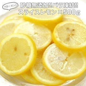 冷凍 レモンスライス×500g20個まで1配送でお届け[冷凍][賞味期限:お届け後30日以上]【1〜2営業日以内に出荷】 ポイント消化