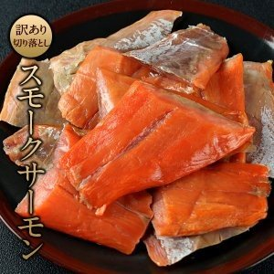 名称 訳あり端っこスモークサーモン  商品詳細 魚一枚一枚の香りや色合いを慎重に見ながら、温度と湿度...
