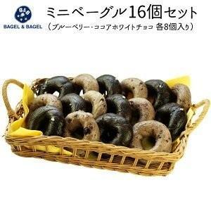 BAGEL&BAGEL ミニベーグル16個セット ブルーベリー×8個・ココアホワイトチョコ×8個 冷凍【1〜2営業日以内に出荷】