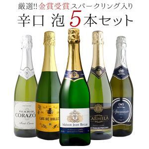辛口セレクト 上質スパークリングワイン 5本 セット スペイン産 イタリア産 ワイン 常温【2〜3営...