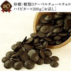 予約販売 砂糖・糖類0クーベルチュール チョコレートハイビター×300g訳あり チョコ  [メール便...