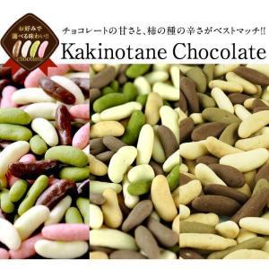 【冬季限定 柿の種 の チョコレート 】送料無料/メール便