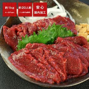 馬刺し 赤身約1kg(4〜8P)セット [冷凍] 【3〜4営業日以内に出荷】【送料無料】