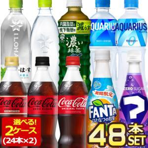 コカ・コーラ社 29種類から 選べる 2ケース 送料無料 選り取り コーラ 綾鷹 ファンタ いろはす...