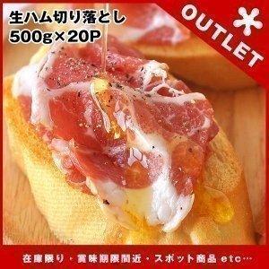 美味しさと安心の理由は、高級ハム専門店やレストランなどで使われている業務用だから!!丁度良い塩加減!...