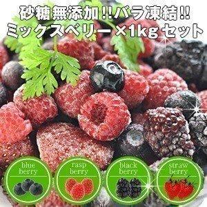 冷凍 ミックスベリー 1kg 500g×2P セット クール便 冷凍にてお届け  冷凍フルーツ[賞味...