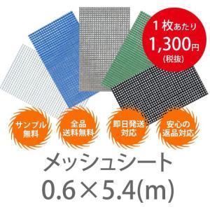 10枚1セット!横0.6m×5.4 メッシュシート (防炎2類) ハトメ450P|meshsheet