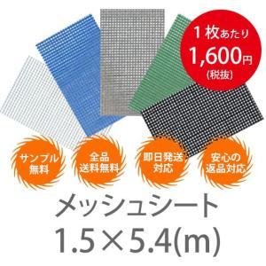 10枚1セット!横1.5m×5.4 メッシュシート (防炎2類) ハトメ450P|meshsheet