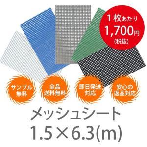 10枚1セット!横1.5m×6.3 メッシュシート (防炎2類) ハトメ450P|meshsheet