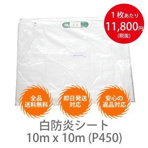 【1枚】白防炎シート 10m x 10m (P450)|meshsheet