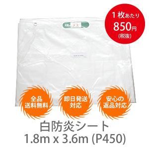 【10枚セット】白防炎シート 1.8m x 3.6m (P450)|meshsheet