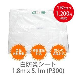 【10枚セット】白防炎シート 1.8m x 5.1m (P300)|meshsheet