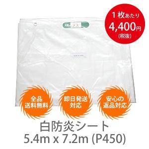【2枚セット】白防炎シート 5.4m x 7.2m (P450)|meshsheet