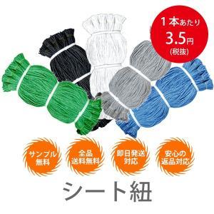 シート紐 80cm(5,000本入) meshsheet