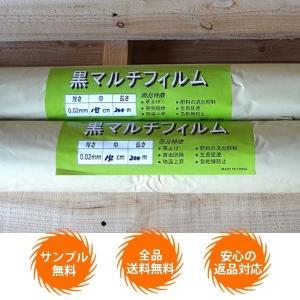 【6本セット】マルチフィルム黒 0.02×1.35×100m meshsheet