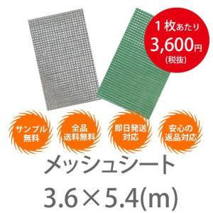 10枚1セット!横3.6m×5.4 メッシュシート(防炎2類) ハトメ450P|meshsheet