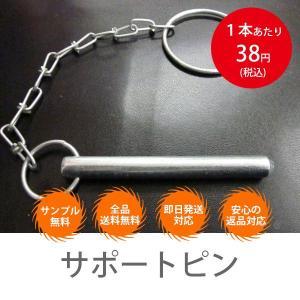 サポートピン 1ケース(200個入り) 限定30ケースのみ!!|meshsheet