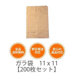 ガラ袋 11 x 11 【200枚セット】 meshsheet