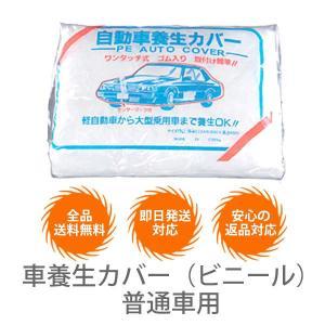 車養生カバー(ビニール)普通車用【10枚セット】 meshsheet