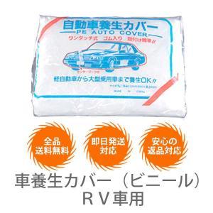 車養生カバー(ビニール)RV車用【10枚セット】 meshsheet