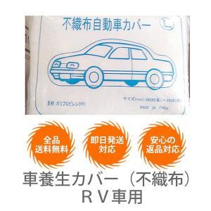 車養生カバー(不織布)RV車用【10枚セット】 meshsheet