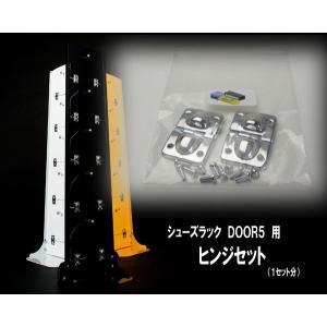 シューズラック  DOOR5用ヒンジセット metaldzkom