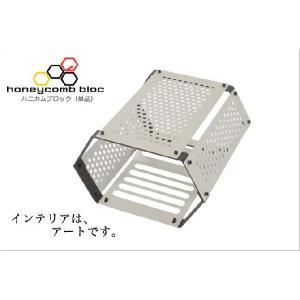 ハニカムブロック シューズラック (単品販売 白) honeycomb (DIY版) metaldzkom