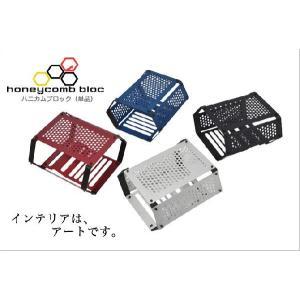 ハニカムブロック シューズラック (単品販売カラー) honeycomb (DIY版) metaldzkom