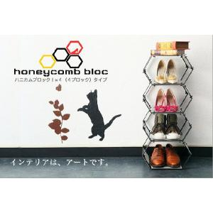 ハニカムブロック シューズラック (I×4)セット honeycomb (組立完成品) metaldzkom