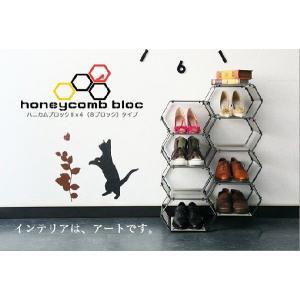 ハニカムブロック シューズラック (II×8)セット honeycomb  (組立完成品) metaldzkom