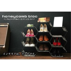 ハニカムブロック シューズラック (III×9)セット honeycomb (組立完成品) metaldzkom
