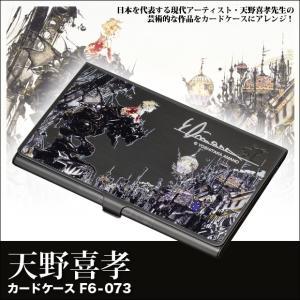 天野喜孝カードケース[F6-073] /芸術作品/金属製/日本製 metaledit