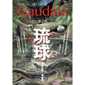 第3号 両生類・爬虫類専門雑誌『Caudata(カウダータ)』 【日時指定不可ネコポス便のみ、代金引換不可】
