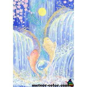 オーラビジョンアート 146  ポストカードサイズ|meteor-color2