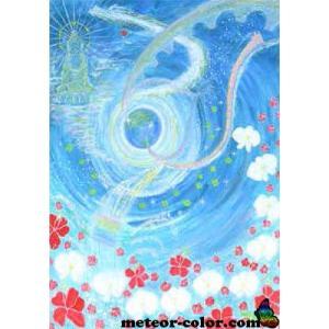オーラビジョンアート 138  ポストカードサイズ|meteor-color2