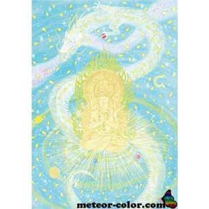 オーラビジョンアート 140  ポストカードサイズ|meteor-color2