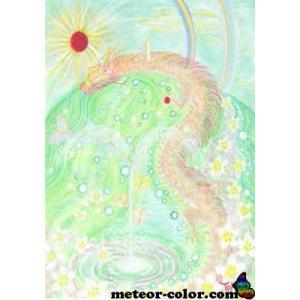 オーラビジョンアート 134  ポストカードサイズ|meteor-color2