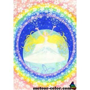 オーラビジョンアート 133  ポストカードサイズ|meteor-color2