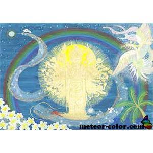 オーラヴィジョンアート 122 「行動が生み出す 慈悲の光」 ポストカードサイズ meteor-color2