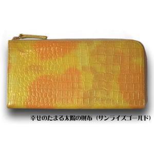 幸せのたまる太陽の財布 サンライズゴールド|meteor-color2